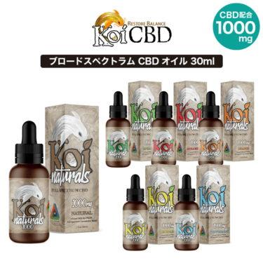 【CBDオイル】 Koi コイ 1000mg 30mlの詳細/口コミ